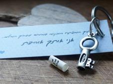 הברכות של Key To Keep