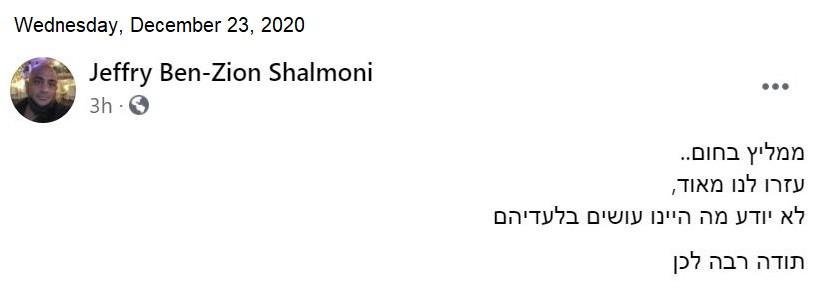 Jeffry Shalmoni.JPG