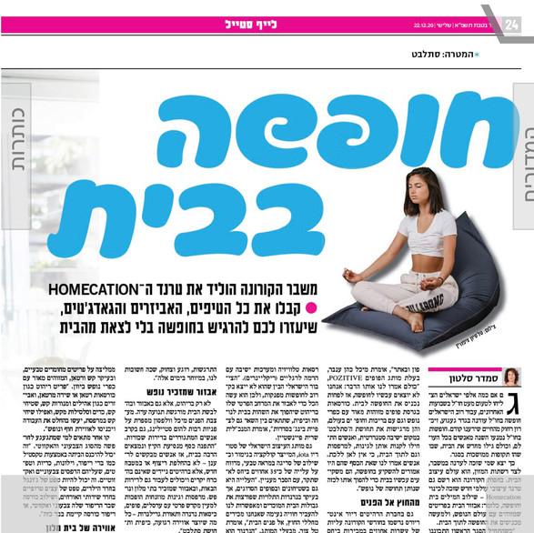 ישראל היום - 22.12.2020