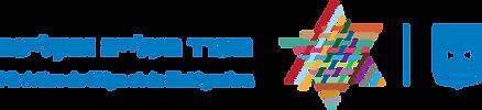 לוגו משרד העליה והקליטה - פורום ארגוני החיילים הבודדים