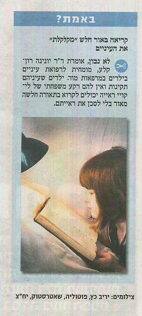 צילום כתבה על קריאה באור חלש