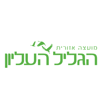 Hagalil HaElyon