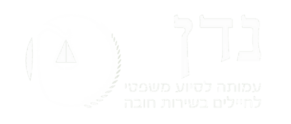 לוגו נדן - עמותה לסיוע משפטי לחיילים בשירות חובה