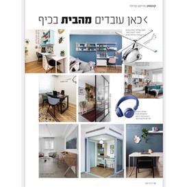 מגזין ״דירה נאה״