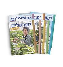 Yesodi_moledet_israelim.jpg