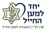 לוגו קרן לב״י - פורום ארגוני החיילים הבודדים