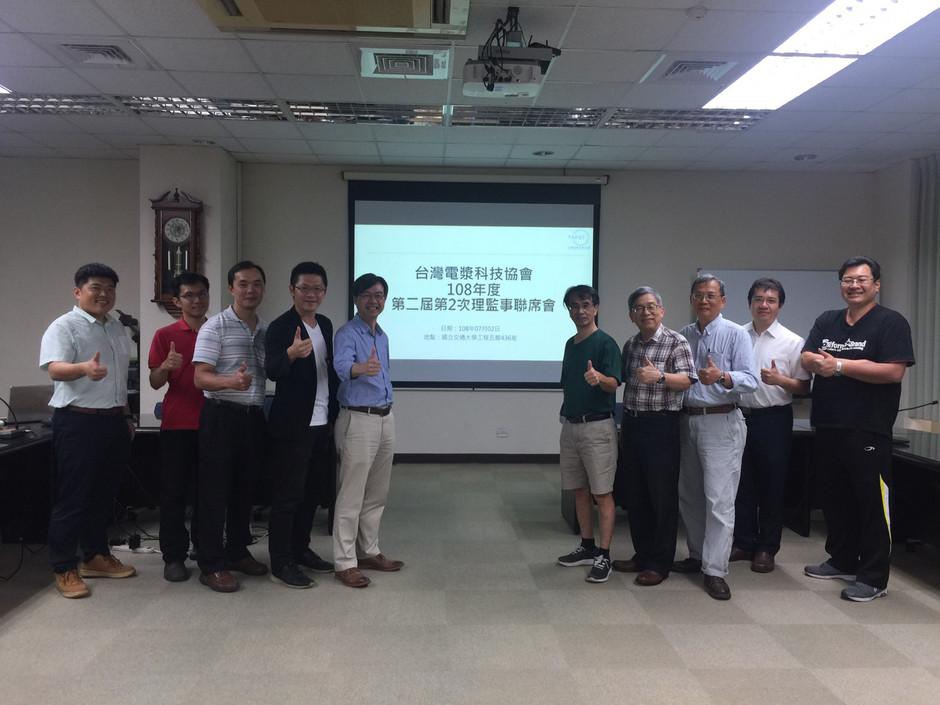 台灣電漿科技協會108年度第二屆第2次理監事聯席會