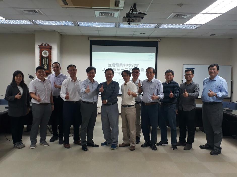 台灣電漿科技協會108年度理監事暨會員大會