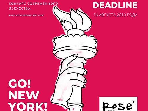 Регистрационный взнос за участие в конкурсе GO! NEW YORK!