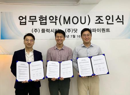 플럭시티-닷-파이퀀트 '스마트 키오스크 통합제품 사업' 위한 MOU 체결