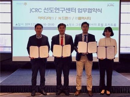 플럭시티-동국대 jCRC(법공학연구센터) MOU 체결