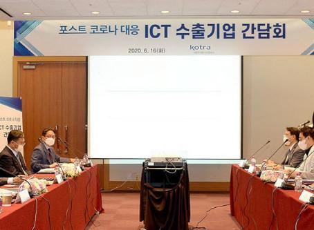 플럭시티 윤재민 대표, KOTRA 개최 '포스트 코로나 대응 ICT수출기업 간담회' 참석
