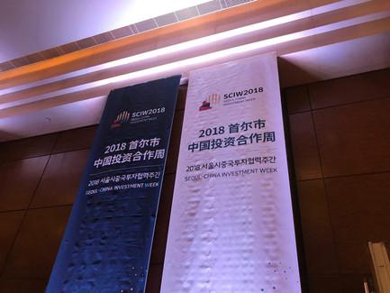 플럭시티, '중국투자협력주간' 참가, 중국 투자가들의 러브콜 받아