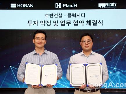 디지털트윈 전문 기업 '플럭시티', 호반건설 투자 유치 성공