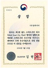 [상장_국토부장관상]제2회 월드 스마트시티 위크_스마트시티 우수기업 비즈
