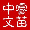 睿苗中文_alpha_www.skyfont.com.png