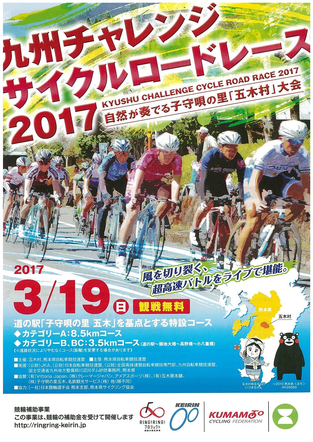 九州チャレンジサイクルロードレース