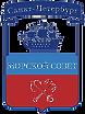 Морской Совет при Правительстве Санкт-Петербурга