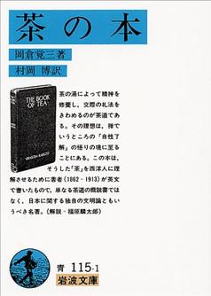 江戸千家 茶事×岡倉天心『茶の本』