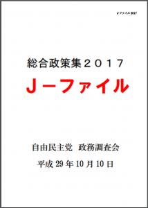 総選挙特別篇~争点と各党について知ろう~
