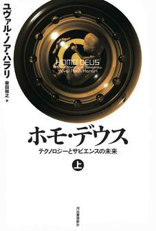 年末特別編!『ホモ・デウス ~テクノロジーとサピエンスの未来~』