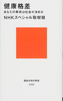 康こそ、最強の教養〜NHKディレクター神原一光さんと語る『健康格差』