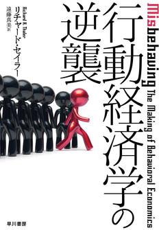 ノーベル経済学賞に迫ろう!『行動経済学の逆襲』