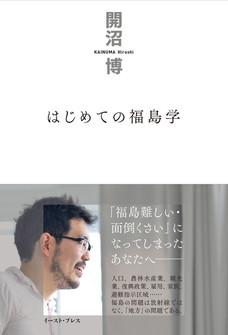 3.11前。Fun Fun 福島!社会学者 開沼博さんと話そう~『はじめての福島学』