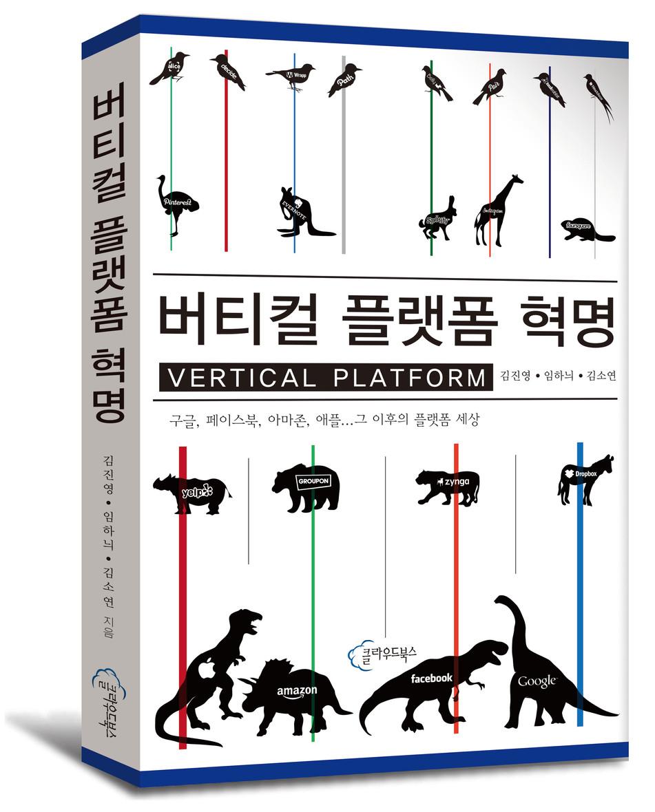 버티컬 플랫폼 혁명-구글, 페이스북, 아마존, 애플…그 이후의 플랫폼 세상