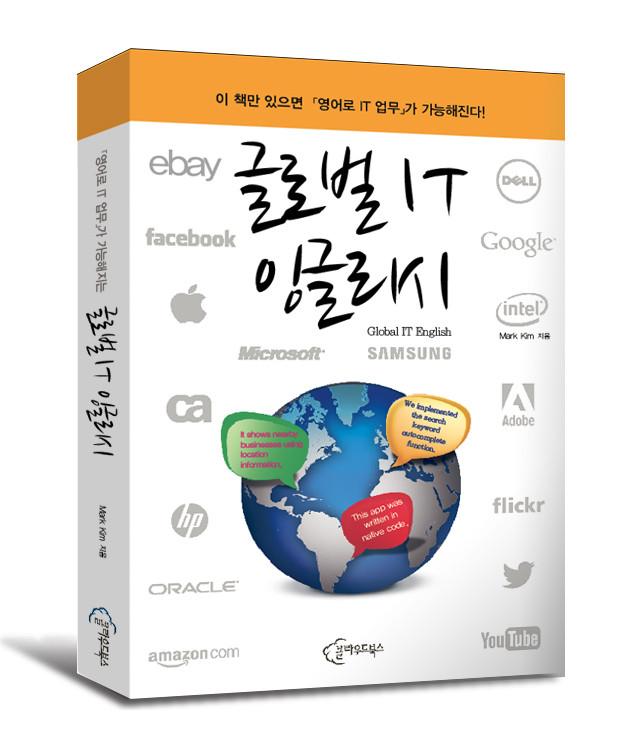 글로벌 IT 잉글리시