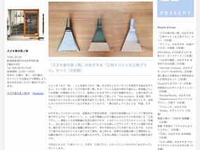 チルチンびとwebサイトにて三角チリトリ&ブラシをご紹介していただきました。