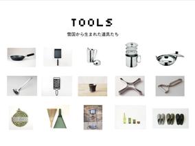 企画展「TOOLS」お知らせ