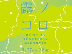 イベント「露ノコロ」に出店のお知らせ