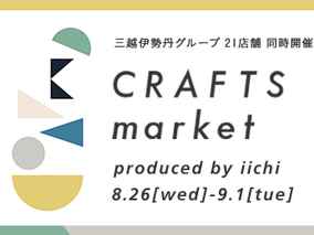 「crafts market」への出店のお知らせ