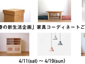 「2015春の新生活企画」家具コーディネートご相談会