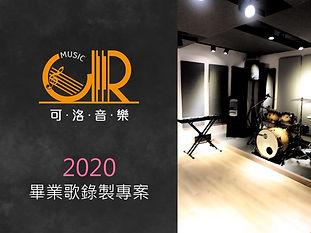 畢業歌錄製專案說明_2020_首頁.jpg