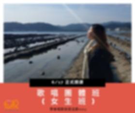 歌唱團體班 (女生班)_ANNA.png