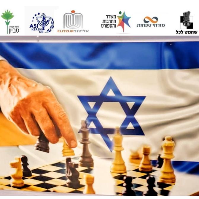 אליפות שח-פורים לזכרו של זיו חג'בי