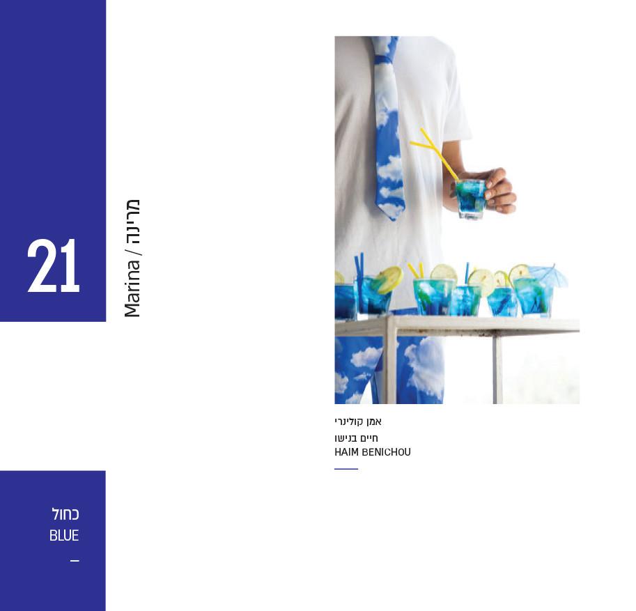 catalog asdod tast-51.jpg