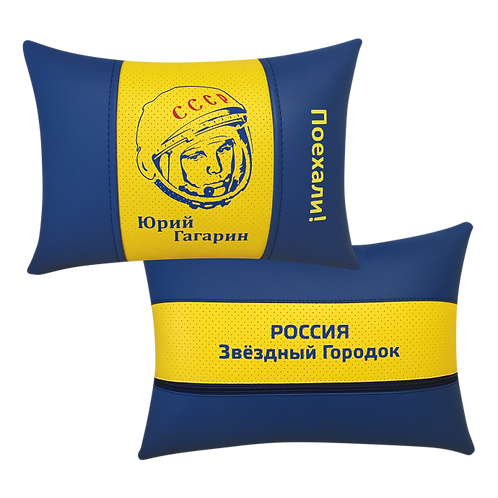 """Подушка """"Юрий Гагарин"""" Звездный Городок"""