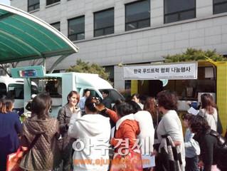 한국 푸드트럭 협회 나눔행사