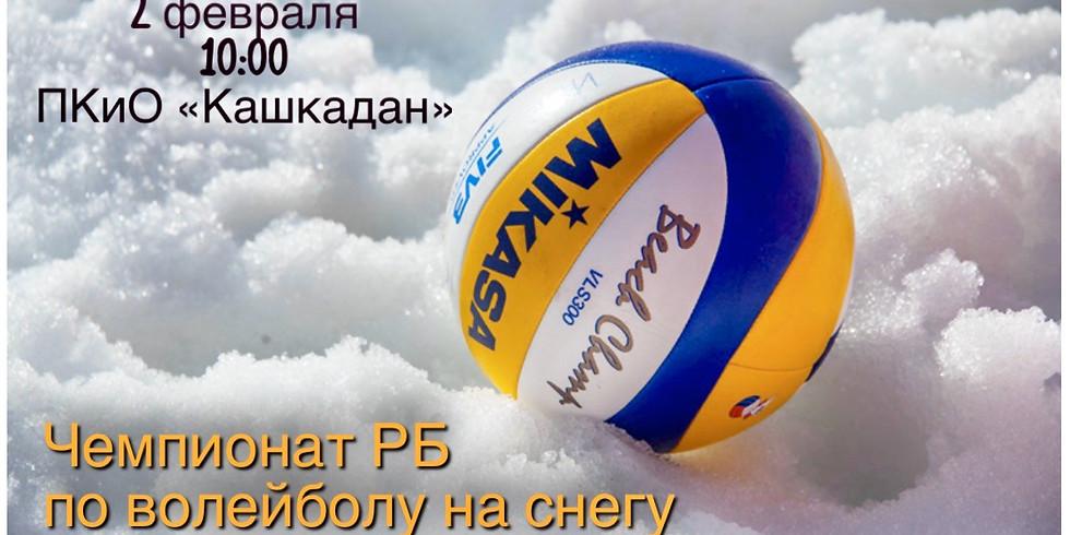 Чемпионат Республики Башкортостан по волейболу на снегу 2020 г.