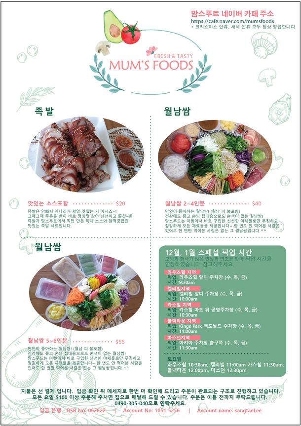Mum's Food_Flyer