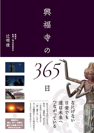 興福寺の365.png