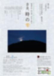 20191102チラシ(印刷用).jpg
