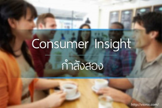 Consumer insight กำลังสอง