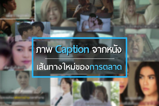 ภาพ Caption จากหนัง เส้นทางใหม่ของการตลาด