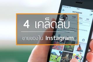4 เคล็ดลับธุรกิจ สำหรับขายของใน Instagram