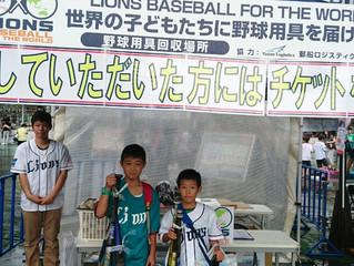 世界の子供達へ野球道具を!