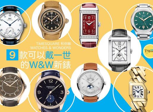 【和你睇Watches & Wonders】9款可以戴一世的日常好錶